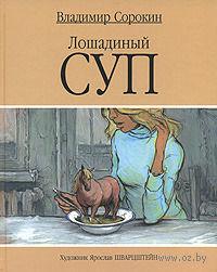 Лошадиный суп. Владимир Сорокин
