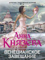 Венецианское завещание (м). Анна Князева