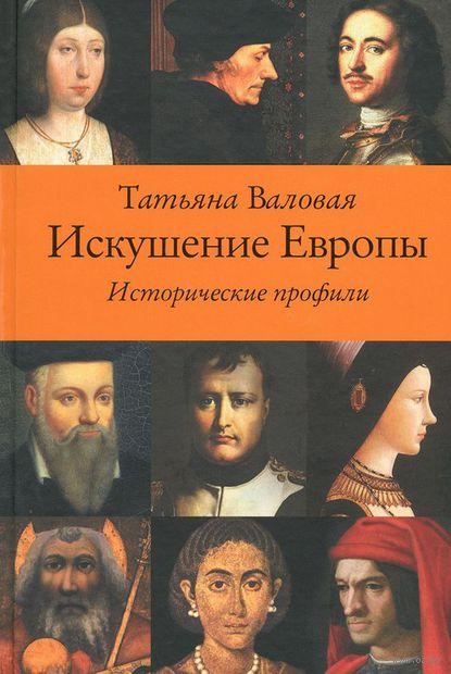 Искушение Европы. Исторические профили. М, Валовая