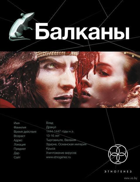 Балканы. Дракула (м). Юрий Бурносов, Кирилл Бенедиктов