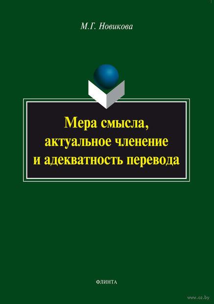 Мера смысла. Актуальное членение и адекватность перевода. Марина Новикова