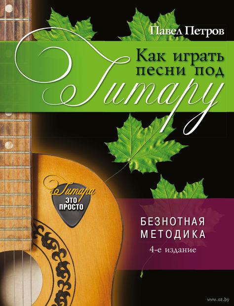 Как играть песни под гитару. Павел Петров