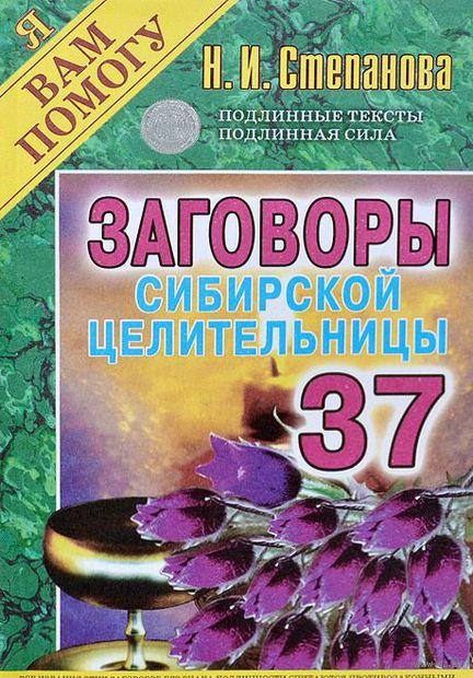 Заговоры сибирской целительницы - 37. Наталья Степанова