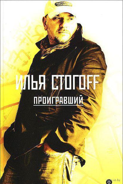 Проигравший. Илья Стогов