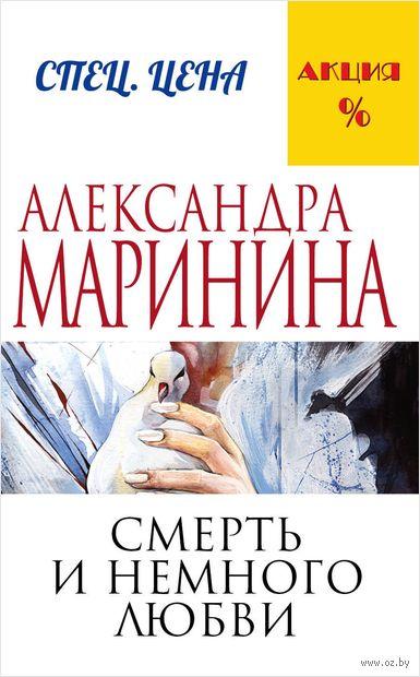 Смерть и немного любви (м). Александра Маринина
