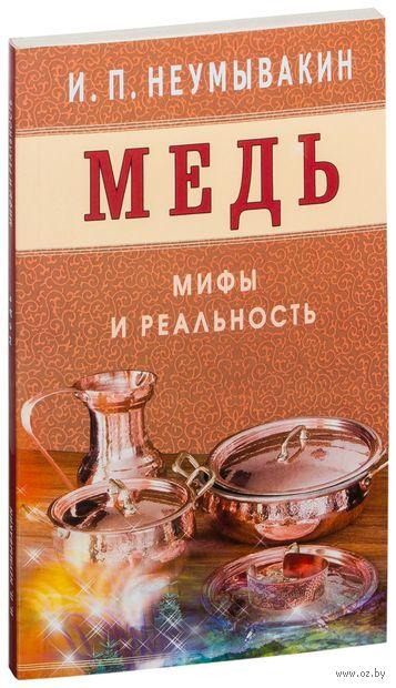 Медь. Мифы и реальность. Иван Неумывакин