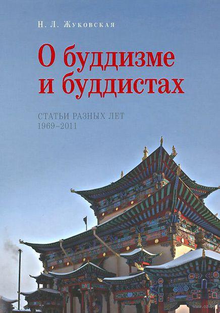 О буддизме и буддистах. Статьи разных лет. 1961-2011. Наталия Жуковская