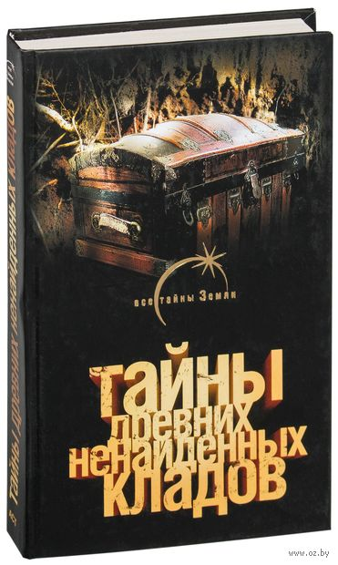 Тайны древних ненайденных кладов. Александр Попов