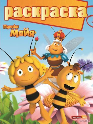 Пчелка Майя. Раскраска с глиттером