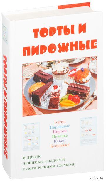 Торты и пирожные. С. Петров