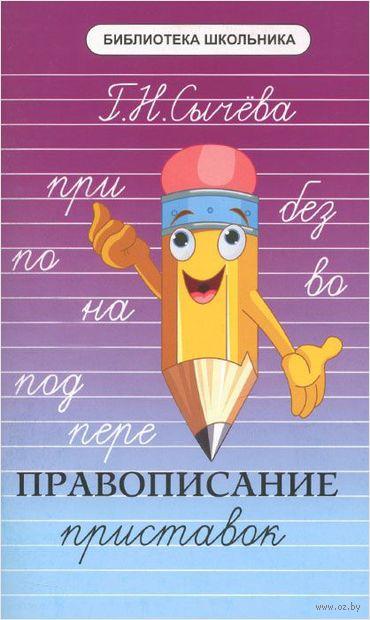 Правописание приставок. Галина Сычева