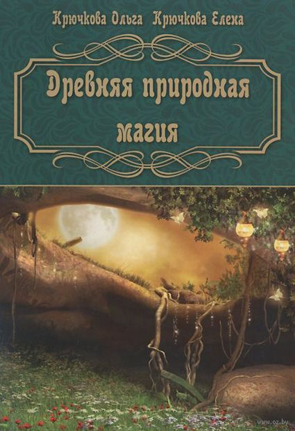 Древняя природная магия. Ольга Крючкова, Е. Крючкова