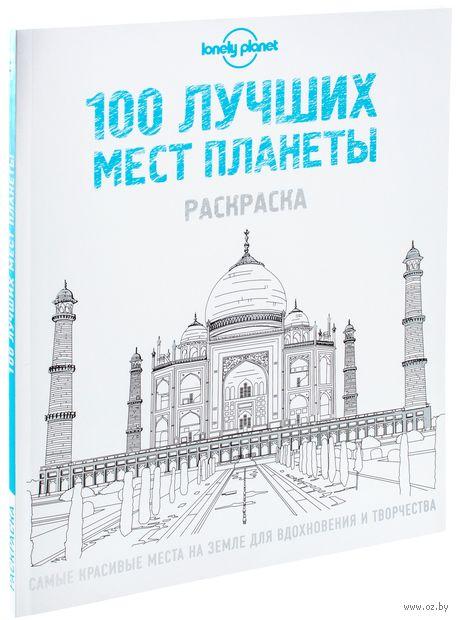 100 лучших мест планеты. Раскраска — фото, картинка