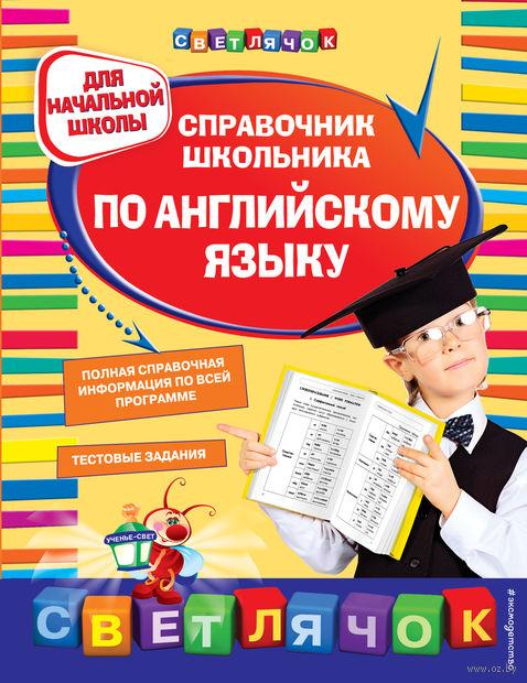 Справочник школьника по английскому языку: для начальной школы