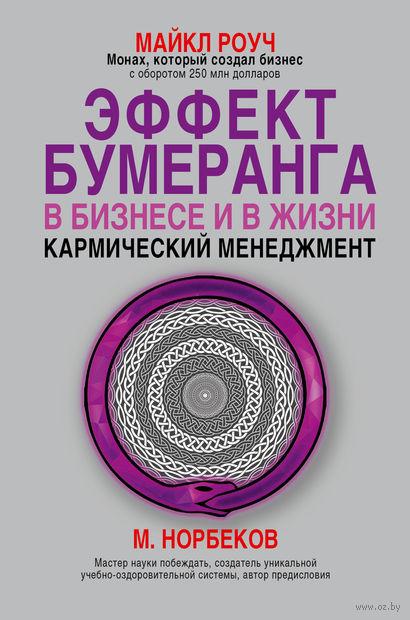 Кармический менеджмент. Мирзакарим Норбеков, Майкл Роуч