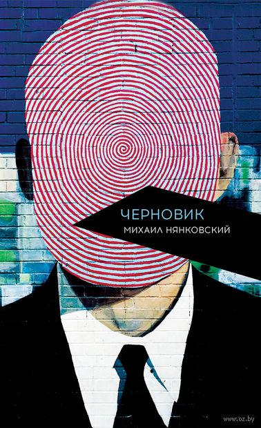 Черновик — фото, картинка