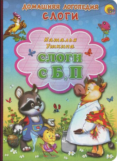 Слоги с Б, П. Наталья Ушкина