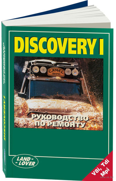 Discovery V8i, Tdi, Mpi. Руководство по ремонту