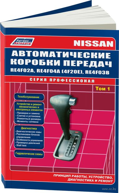 Nissan автоматические коробки передач. Принцип работы, устройство, диагностика и ремонт. Том 1: RE4F02A, RE4F04A, RE4F03B — фото, картинка
