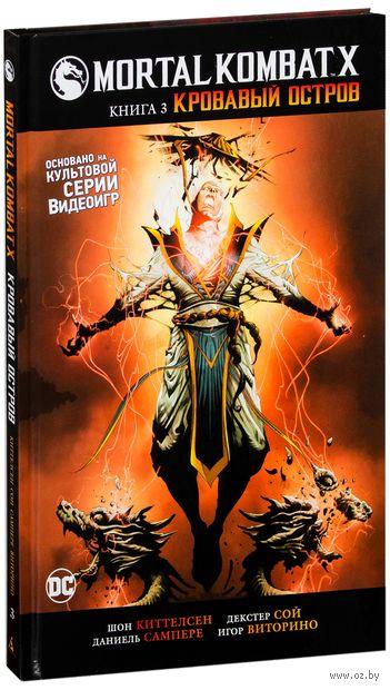 Mortal Kombat X. Кровавый остров. Шон Киттелсен