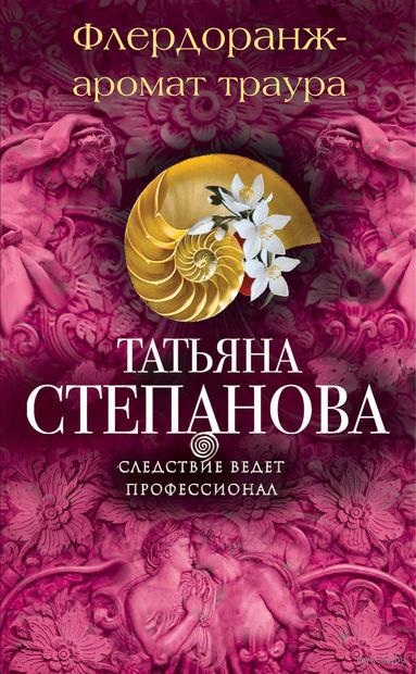 Флердоранж - аромат траура (м). Татьяна Степанова