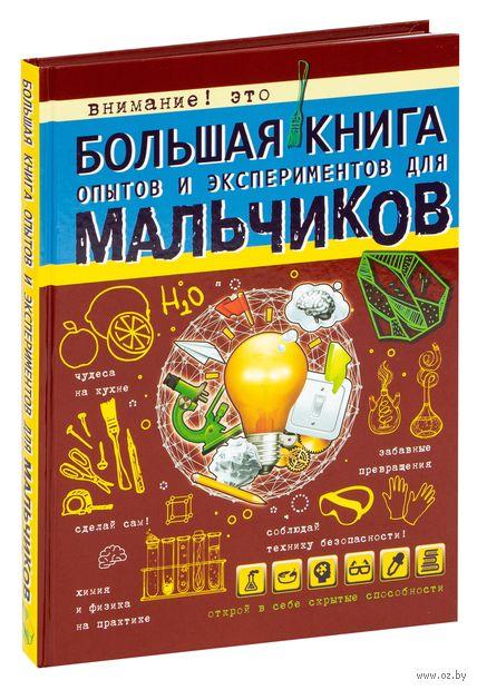 Большая книга опытов и экспериментов для мальчиков — фото, картинка