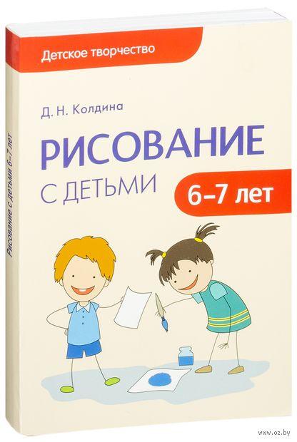 Рисование с детьми 6-7 лет. Сценарии занятий. Дарья Колдина