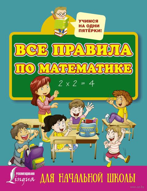 Все правила по математике для начальной школы — фото, картинка