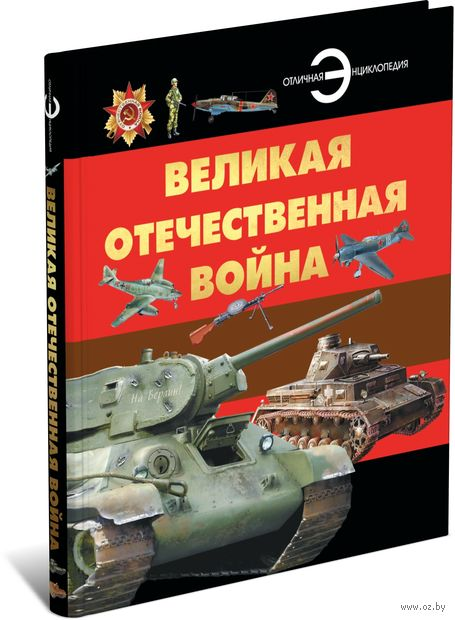Великая Отечественная война — фото, картинка