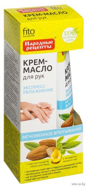 """Крем-масло для рук """"С маслом миндаля"""" (45 мл) — фото, картинка"""