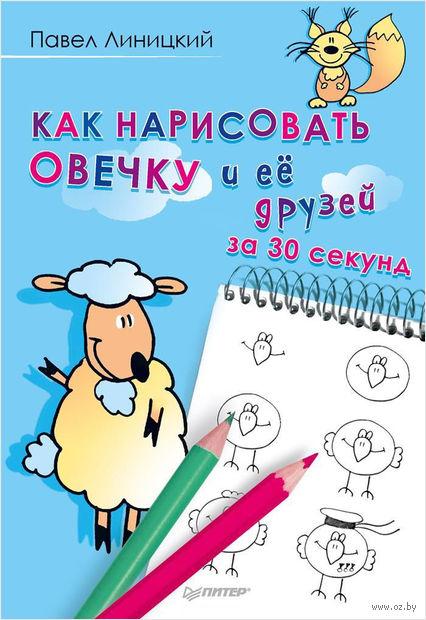 Как нарисовать овечку и ее друзей за 30 секунд — фото, картинка