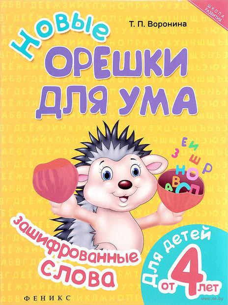 Новые орешки для ума. зашифрованные слова. Для детей от 4 лет — фото, картинка