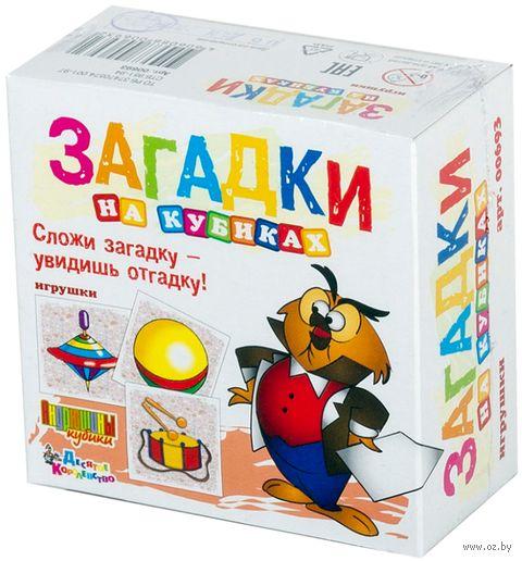 """Кубики """"Загадки. Игрушки"""" (4 шт.) — фото, картинка"""