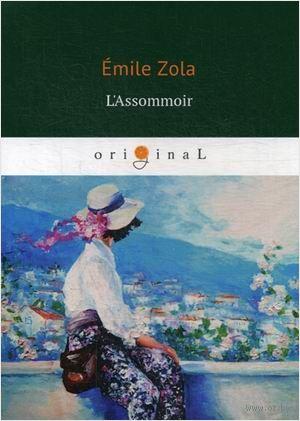 L'Assommoir — фото, картинка