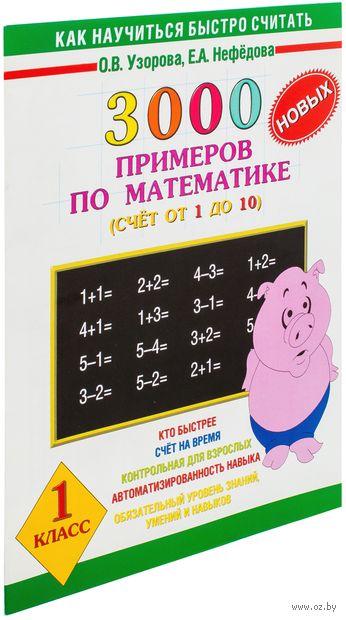 3000 новых примеров по математике. Счет от 1 до 10. 1 класс. Ольга Узорова, Елена Нефедова