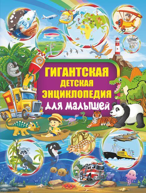 Гигантская детская энциклопедия для малышей — фото, картинка