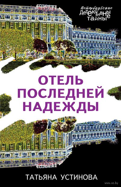 Отель последней надежды (м) — фото, картинка