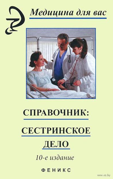 Справочник. Сестринское дело