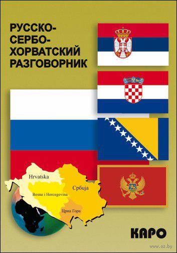 Русско-сербохорватский разговорник — фото, картинка