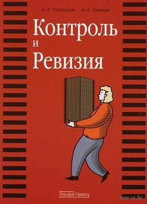 Контроль и ревизия. Николай Голощапов, Александр Соколов