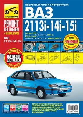 ВАЗ 2113i-14i-15i. Руководство по эксплуатации, техническому обслуживанию и ремонту + каталог деталей