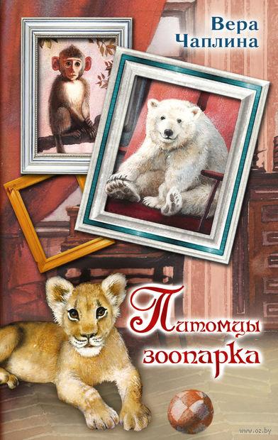 Питомцы зоопарка. Вера Чаплина