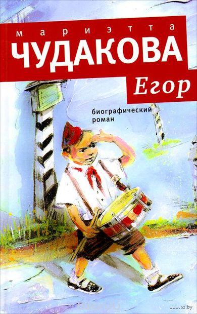 Егор. Биографический роман — фото, картинка