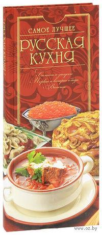 Русская кухня. Самое лучшее — фото, картинка