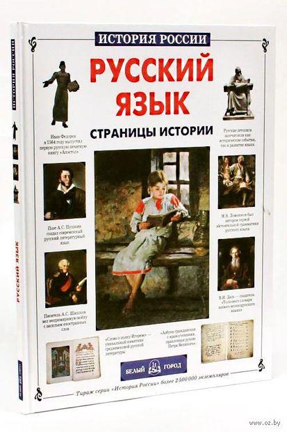 Русский язык. Страницы истории — фото, картинка