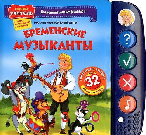 Бременские муыканты. Книжка-игрушка. Василий Ливанов
