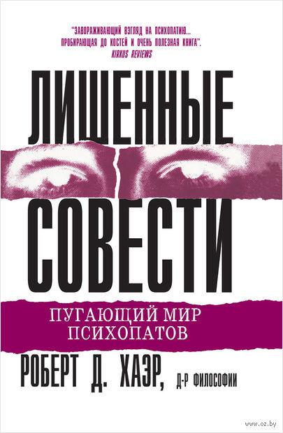 Лишенные совести. Пугающий мир психопатов. Роберт Хаэр