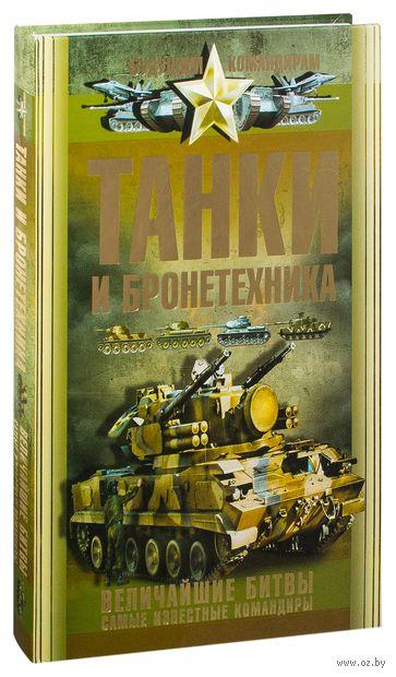 Танки и бронетехника. Величайшие битвы. Самые известные командиры. Вячеслав Ликсо