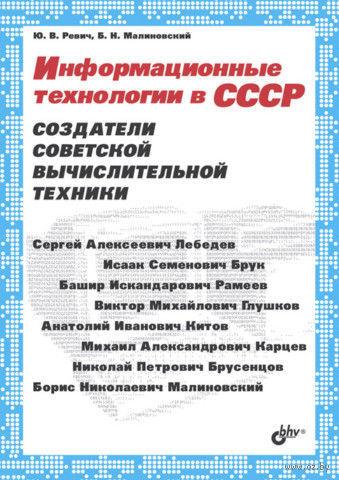 Информационные технологии в СССР. Создатели советской вычислительной техники. Б. Малиновский, Ю. Ревич