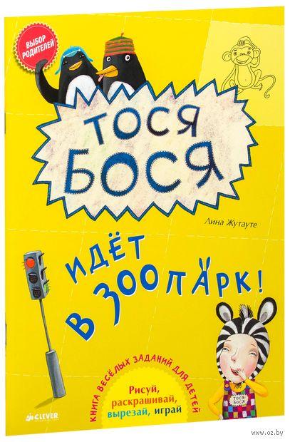 Тося-Бося идет в зоопарк. Лина Жутауте
